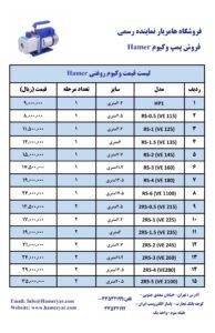 قیمت پمپ وکیوم روغنی